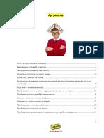 54аргумента.pdf
