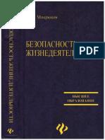 Безопасность жизнедеятельности_Микрюков В.Ю._2007 -557с.pdf