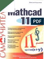 Самоучитель Mathcad 11.pdf