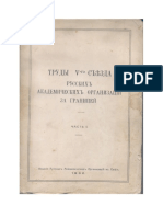 Шахматов (1)