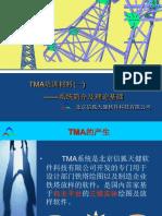 1.TMA系统简介