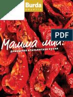 Мамма миа! Домашняя итальянская кухня ( PDFDrive.com )