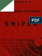 ТС Снайпер-база
