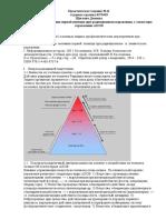 prakticheskoezanyatie11