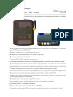 CCU825 Manual Preliminary