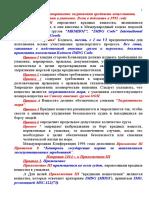 3 Прилож  III, IV, V 23.10.2017.doc