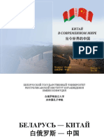 Беларусь - Китай 2017