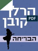 הבריחה / הרלן קובן
