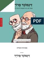 ממציאים ומגלים - זיגמונד פרויד / תמי שם־טוב