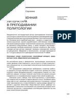 Hudozhestvennaya Literatura v Prepodavanii Politologii