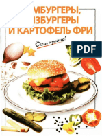 Gamburgers[tfile.ru]