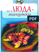 Блюда - минутки.pdf