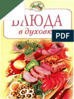 Блюда в духовке.pdf
