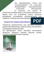 new_Энергетика.Термоэлектрические_генераторы._Технические_характеристикиfont.pdf
