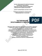 Тестирование програмного обеспечения (Kulikov_2019).pdf