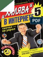 В.Халявин_Халява в Интернете_5_2011_[NNM-Club]