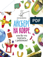Ася Ванякина- Айсберг на ковре или во что поиграть с ребенком - 2014.pdf