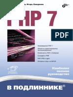 Котеров_D._PHP7.pdf