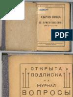 Н.В.Тарасов и Т.И.Бохановская. Сырая пища и её приготовление (300 рецептов).pdf