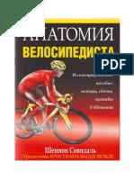 Анатомия велосипедиста.pdf