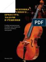 Klimov_P._Instrumentovka_dlya_strunnogo_orkestra