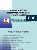 Engineering Project Recommendations(20)