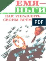 Время -  деньги. Как управлять своим временем.pdf