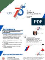 Prilozhenie.pdf