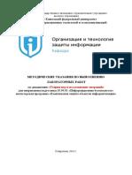 10_Metod_TIIO_10.04.01_IB_2016.pdf