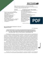 modelirovanie-sistem-konditsionirovaniya-vozduha-na-uchastkah-mehanicheskoy-obrabotki-kompozitsionn-h-materialov-sudostroitelnogo-proizvodstva