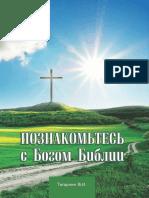 Татаркин Познакомьтесь с Богом Библии