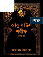 Abu Daud Sharif in Bengali (1st Part)
