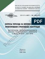 Вопросы перехода на европейские нормы проектирования строительных конструкций 96p.pdf