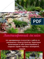 Презантация с сайта www.skachat-prezentaciju-besplatno.ru - 06801517