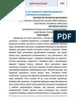shelkovitsa-kak-lechebnoe-sredstvo-drevney-i-sovremennoy-meditsin