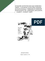 Kniga_sviatoj_magii_Abramelina.pdf