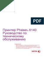 Phaser 6140_ServiceManual_RUS.pdf