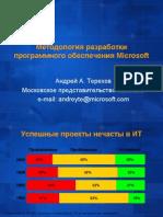 Development in MSF