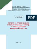 pervaya-psihologicheskaya-pomosht