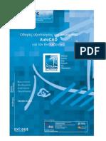 AutoCAD_Ekpaideutikos