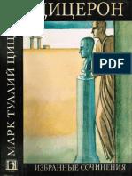 Цицерон - Избранные сочинения (Библиотека античной литературы. Рим) - 1975