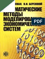 Бережная_Матметоды моделирования экономических cистем (2006)