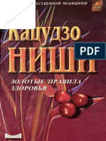 Katsudzo_Nishi_-Zolotye_pravila_zdorovya.pdf