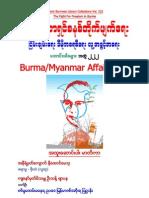 222. Polaris Burmese Library - Singapore - Collection - Volume 222