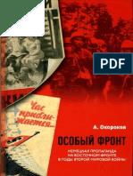 Okorokov_Osobyiy_front._Nemetskaya_propaganda2.pdf