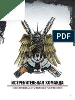 Warhammer 40k - Истребительная команда 1.01.pdf