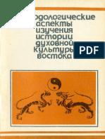 Методологические аспекты изучения истории духовной культуры Востока.pdf