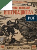 коминтерн 1 часть.pdf