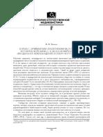 вестник архивиста.pdf