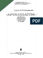 Артхашастра. Проблемы социальной структуры и права Вигасин.pdf